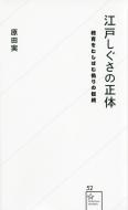 江戸しぐさの正体 教育をむしばむ偽りの伝統 星海社新書