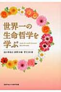 世界一の生命哲学を学ぶ 池田華陽会御書30編