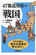 47都道府県の「戦国」 だいわ文庫