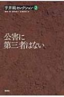 公害に第三者はない 宇井純セレクション