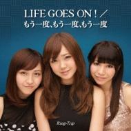 LIFE GOES ON!/もう一度、もう一度、もう一度