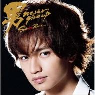 男 never give up (+DVD)【初回限定盤K】