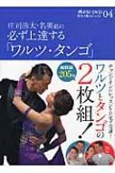 庄司浩太・名美組の必ず上達する「ワルツ・タンゴ」 ダンスファンDVD自宅で個人レッスン