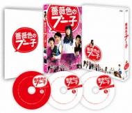 薔薇色のブー子 スペシャルBlu-ray BOX
