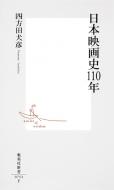 日本映画史110年 集英社新書