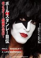 ポール・スタンレー自伝モンスター‐仮面の告白