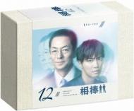 相棒 season 12 ブルーレイ BOX