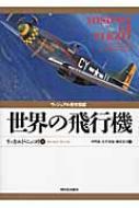 世界の飛行機 ヴィジュアル歴史図鑑