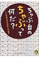 ちゃぶ台のちゃぶって何だ? ヘンな「呼び名」のおかしな由来 KAWADE夢文庫
