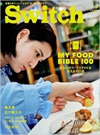 SWITCH Vol.32 No.9 ◆My Food Bible 100 あなたのフードスタイルを変える100冊