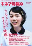 キネマ旬報 2014年 8月 15日号