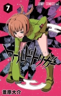 ワールドトリガー 7 ジャンプコミックス