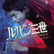 映画「ルパン三世」ORIGINAL SOUNDTRACK