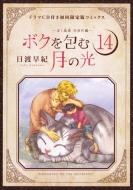 ボクを包む月の光 -ぼく地球 次世代編-14 ドラマCD付き初回限定版 花とゆめコミックス