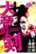 大帝の剣 3 バーズコミックス
