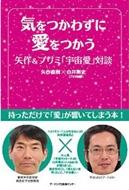 【サイン本】 気をつかわずに、愛をつかう——矢作&プリミ「宇宙愛」 対談
