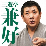 毎日新聞落語会シリーズ::三遊亭兼好 抜け雀/天狗裁き