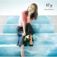 好き (+DVD)【初回限定盤】