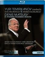 ラフマニノフ:交響的舞曲、ピアノ協奏曲第2番、リムスキー=コルサコフ:シェエラザード、他 テミルカーノフ&サンクト・ペテルブルク・フィル、マツーエフ