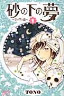 砂の下の夢 1 -空の下の緑-プリンセス・コミックス