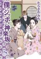僕とシッポと神楽坂 5 オフィスユーコミックス
