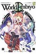 ワールドエンブリオ 12 Ykコミックス