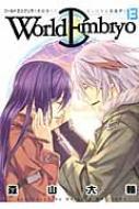 ワールドエンブリオ 13 Ykコミックス