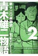 新ナニワ金融道 青木雄二物語 2 Spa!コミックス