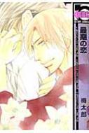 最期の恋 ビーボーイコミックス