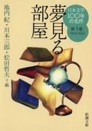 日本文学100年の名作 夢見る部屋 第1巻 1914‐1923 新潮文庫