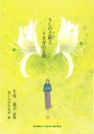 うしの土鈴とうさぎの土鈴 ジュニアポエムシリーズ