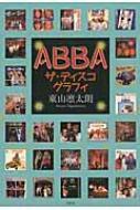 ABBA ザ・ディスコグラフィ