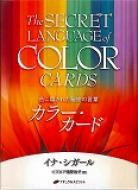色に隠された秘密の言葉カラー・カード