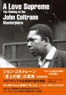 『ジョン・コルトレーン「至上の愛」の真実』