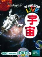 宇宙 学研の図鑑 LIVE
