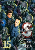 Sエス-最後の警官-15 ビッグコミックビッグ