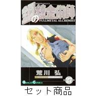 鋼の錬金術師 1-27 全巻セット ガンガンコミックス