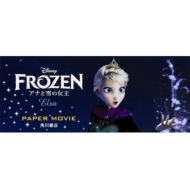 アナと雪の女王 Elsa DISNEY PAPER MOVIE