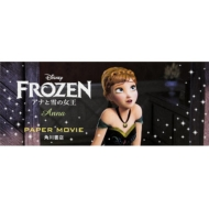 アナと雪の女王 Anna DISNEY PAPER MOVIE