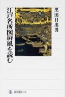 江戸名所図屏風を読む 角川選書
