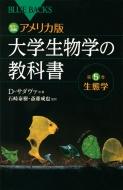 カラー図解アメリカ版大学生物学の教科書 第5巻 生態学 ブルーバックス