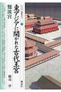 東アジアに開かれた古代王宮 難波宮 シリーズ「遺跡を学ぶ」