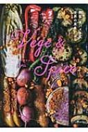 Vege & Spice 野菜、スパイスで世界の菜食ごはん