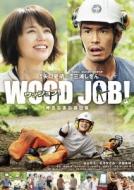 WOOD JOB! 〜神去なあなあ日常〜スタンダード・エディション
