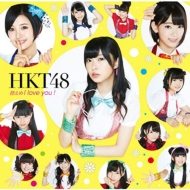 HKT48/控えめi Love You ! (C)(+dvd)