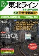 東北ライン 全線・全駅・全配線 第4巻 日光・宇都宮エリア 図説 日本の鉄道