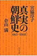 真実の朝鮮史 663‐1868