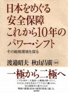 日本をめぐる安全保障これから10年のパワー・シフト その戦略環境を探る