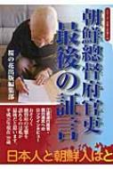 朝鮮總督府官吏最後の証言 シリーズ日本人の誇り