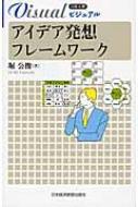 ビジュアル アイデア発想フレームワーク 日経文庫